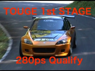Hot-Version VOL.61 — Touge Battle 1st Stage. Class: 280PS. Qualify.