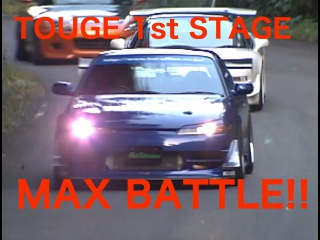 Hot-Version VOL.62 — Touge Battle 1st Stage. Class: Max Battle.