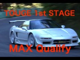 TOUGE BATTLE 1st STAGE. CLASS-MAX Qualify
