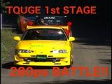 TOUGE BATTLE 1st STAGE. CLASS-280ps BATTLE