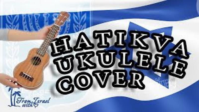 Атиква гимн Израиля на гавайской гитаре (укулеле) Hatikva ukulele cover