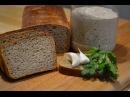 ЗАКВАСКА для бездрожжевого хлеба ДОМАШНИЙ ХЛЕБ на закваске Homemade bread without yeast