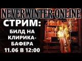 NEVERWINTER ONLINE - Стрим Билд на клирика-бафера