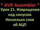 AVR Ассемблер. Урок 21. Извращения над синусом. Несколько слов об АЦП.