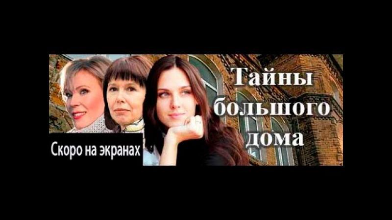 Тайна большого дома (2016) Мелодрама Анонс Описание сериала