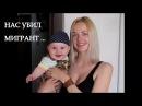 Узбек задушил женщину, а ребёнка взял за ноги и ударил головой о дерево 2012