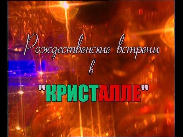 Рождественские встречи Аллы Пугачевой 2002 в
