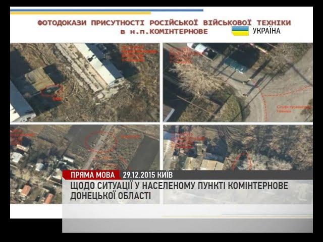 Розвідка показала фотодокази присутності військових РФ у Комінтерновому