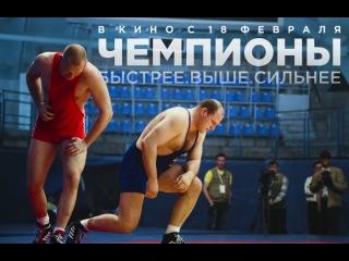 Чемпионы Быстрее  Выше  Сильнее  Трейлер 2016 HD смотреть онлайн трейлер фильмов