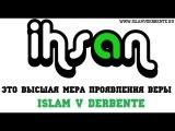 Ихсан - это высшая мера проявления веры. ISLAM v DERBENTE www.islamvderbente.ru
