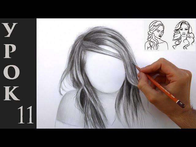 Как рисовать нарисовать волосы карандашом обучающий урок