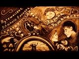 Песочная история любви Карины и Романа