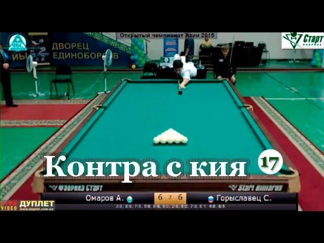 Контра с кия 17: Алибек Омаров - Сергей Горыславец