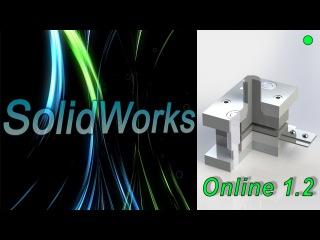 SolidWorks. Online. Проектирование вырубного штампа. (Трансляция 1.2) Продолжение.