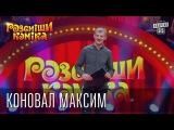 Рассмеши Комика 7 ой сезон выпуск 7 Коновал Максим