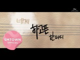 [STATION] Heritage X 종현_한마디(Your Voice)_Prologue