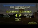 СЛФЛ. Весна 2016. КАСТОМС - БАЛТИКА 49