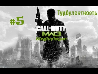 Call of Duty: Moden Warfare 3[Singleplayer] - Турбулентность #5