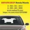 Авторазбор Honda CR-V III