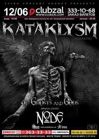 KATAKLYSM (Can) ** 12.06.16 ** СПб (Club Zal)