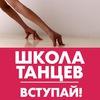 Школа танцев Ольги Ягодницыной Москва. Растяжка
