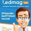 Наручные Часы | LEDMAG.NET