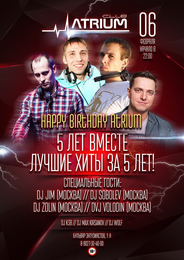 "Афиша Тамбов 6.02.2016 ""HAPPY BIRTHDAY, ATRIUM!"" ATRIUM CLUB"