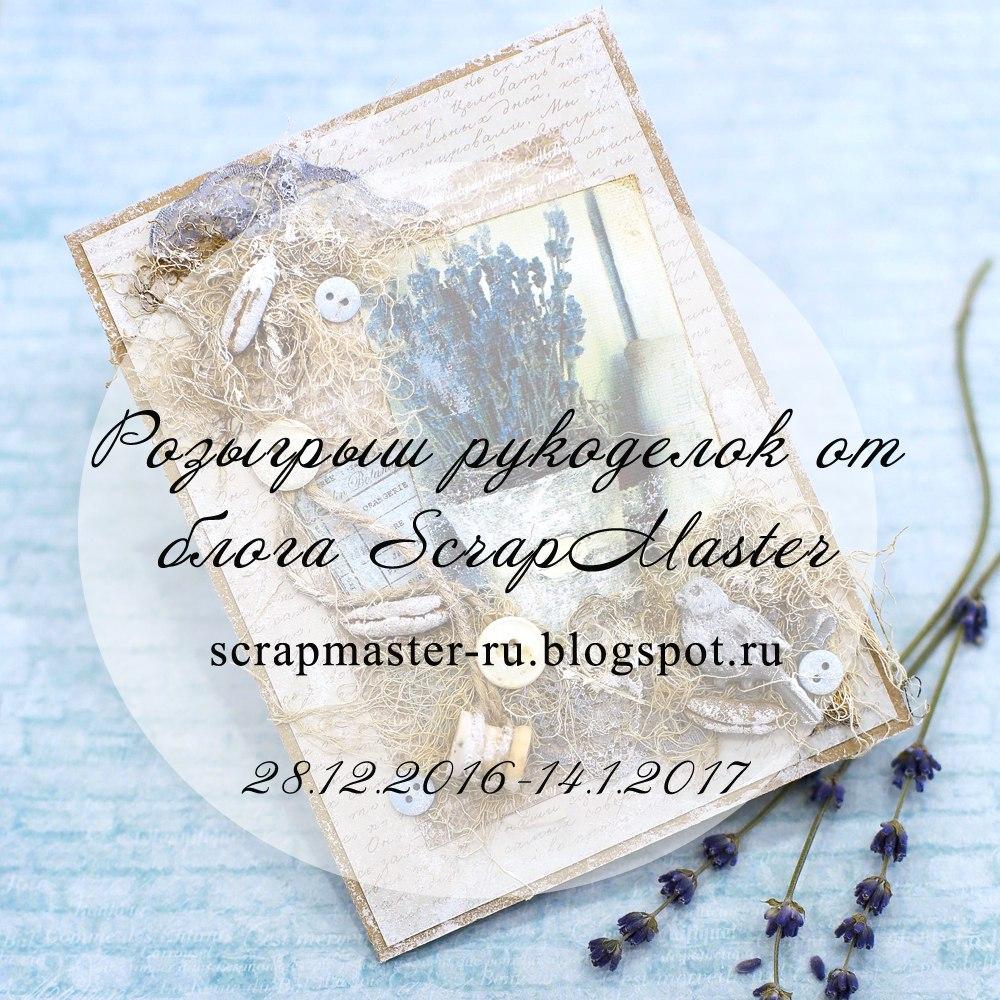 Подарки от блога Скрапмастер