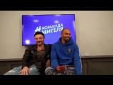 Алексей Карпенко и  Мигель в Перископе periscope