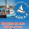 Яхта Байкал - Прогулки, свидание под парусом