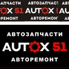 AUTOX51 Автозапчасти, автосервис в Мурманске.