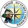 """РДОО """"Юный путешественник"""""""