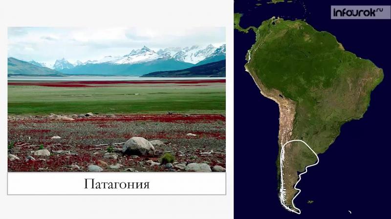 37. Геологическое строение и рельеф Южной Америки | География 7 класс | ИНФОУРОК