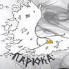 Парюка - VapePub 18+