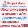 Автосервис Согрей Авто
