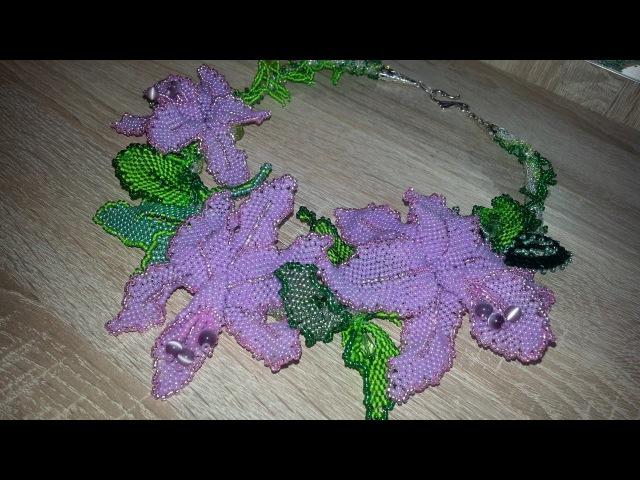 Колье из бисера с орхидеями. ЧАСТЬ 4 Мастер класс от Натали Амаполы