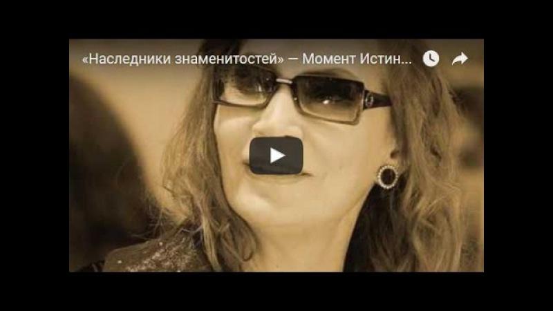 «Наследники знаменитостей» — Момент Истины от 16.05.2016