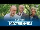 Родственнички/Родичі - сериал от создателей Сватов, 1 серия в HD 8 серий 2016