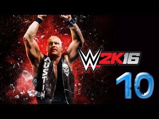 Прохождение WWE 2K16 - 2K SHOWCASE [60 FPS] — Уровень сложности (ЛЕГЕНДА) - Часть 10
