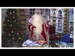 Послание Деда Мороза из Великого Устюга
