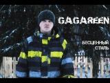 Gagareen - Бесценный стиль