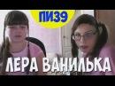 Обсуждаем Леру Ванильку ПИ39