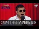 Русская группа Запрещенные балабольщики песни о санкциях в России Вечерний Квартал 26 12 2015