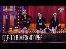 Где-то в Межигорье - Интервью у страусов Януковича | Вечерний Квартал 26.12.2015