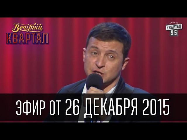Вечерний Квартал 26.12.2015 | Плач Яценюка | полный выпуск