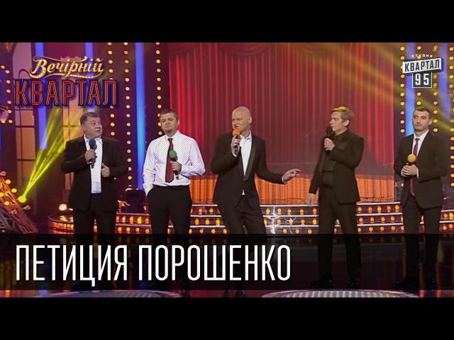 Петиция Порошенко - или что-то решай, или увидимся на Майдане | Вечерний Квартал 26.12.2015