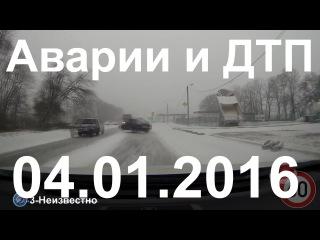 Аварии и ДТП за сегодня (4) января 2016