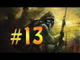 Прохождение Stalker Народная Солянка #13 - Покидаем лабораторию!)