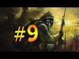 Прохождение Stalker Народная Солянка #9 - Бар (военные документы)