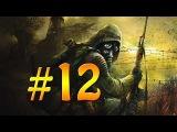 Прохождение Stalker Народная Солянка #12 - Лаборатория X-18